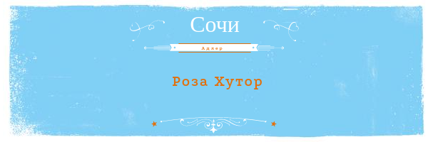 1bf12e7e70b Отдых зимой в Сочи. Роза Хутор - Горнолыжный курорт России - Made in ...